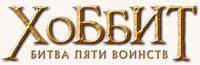 До российской премьеры 'Хоббит: Битва пяти воинств' осталось: