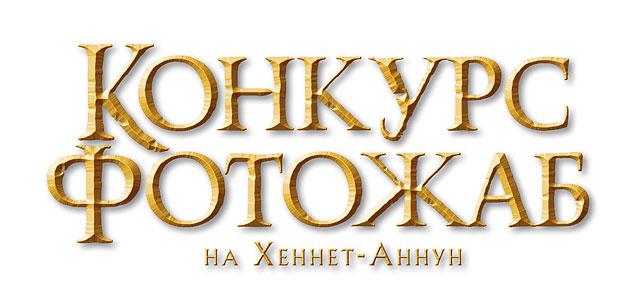 konkurs fotozhab 2013 Конкурс фотожаб 2013: полуфинальное голосование!