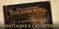 Властелин Колец: Аннотация к саундтреку