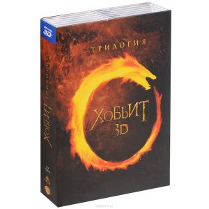 hobbit trilogy ru 3d 300x300 Где купить?