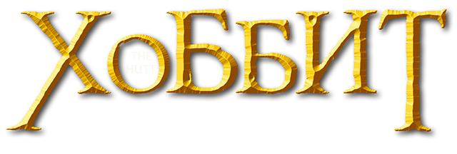 hobbit logo rus Хоббит: проект Нежданный буклет