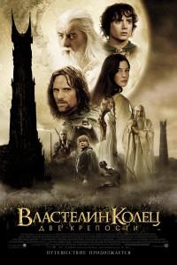 ttt poster ru 200x300 Актеры фильма Властелин Колец