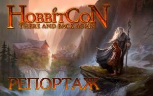 hobbitcon logo 300x189 ХоббитКон 2013: репортаж с места событий!