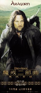 21 Char Aragorn Chinese 135x300 Властелин Колец   Постеры