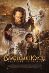 Final Ru 204x300 Властелин Колец   Постеры