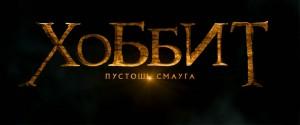 Hobbit Pustosh Smauga Rus 300x125 Всемирная премьера Пустоши Смауга в Лос Анджелесе!
