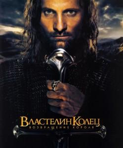 Teaser Aragorn Ru 249x300 Властелин Колец   Постеры