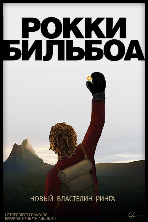 Rocky Bilboa ru LOTRProject: Переводы картинок
