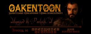 oakentoon56 logo 300x112 Хоббит для пуристов!