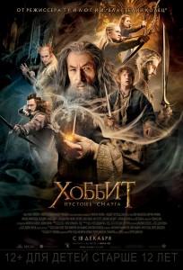 Hobbit DesolationOfSmaug PosterRu 204x300 Хоббит: Пустошь Смауга в Каро Vegas 22 в Москве   бесплатно!