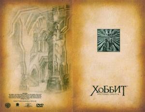 Hobbit2 Booklet Rus DVD 01 300x232 Хоббит: проект Нежданный буклет