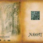 Hobbit2 Booklet Rus DVD 012 150x150 Хоббит: проект Нежданный буклет