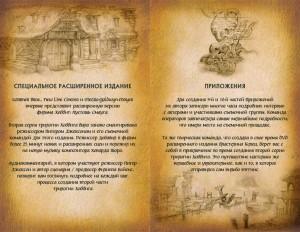 Hobbit2 Booklet Rus DVD 02 300x232 Хоббит: проект Нежданный буклет