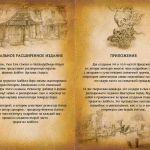 Hobbit2 Booklet Rus DVD 022 150x150 Хоббит: проект Нежданный буклет
