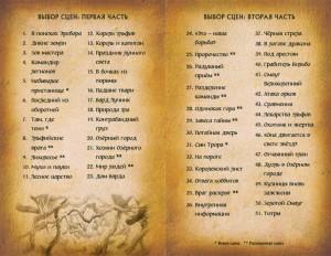 Hobbit2 Booklet Rus DVD 03 300x232 Хоббит: проект Нежданный буклет