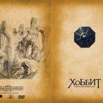 Hobbit3 Booklet Rus DVD 01 150x150 Хоббит: проект Нежданный буклет