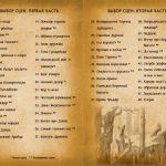Hobbit3 Booklet Rus DVD 03 150x150 Хоббит: проект Нежданный буклет
