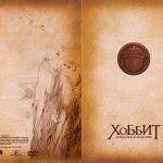 Hobbit Booklet BookletRu 01 150x150 Хоббит: проект Нежданный буклет
