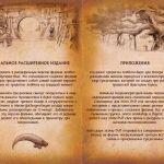Hobbit Booklet BookletRu 02 150x150 Хоббит: проект Нежданный буклет