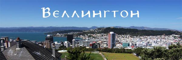 Wellington title Новая Зеландия, или Туда и обратно — часть 3: Веллингтон