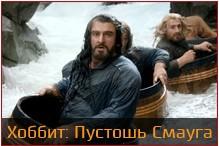 zhorzh 01 ЖОРЖ 2014: 7 номинаций для Хоббита 2!