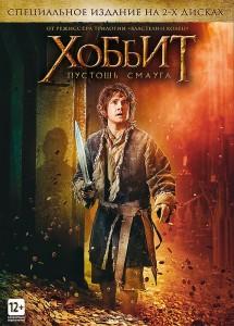 Smaug DVD Ru 215x300 Где купить?