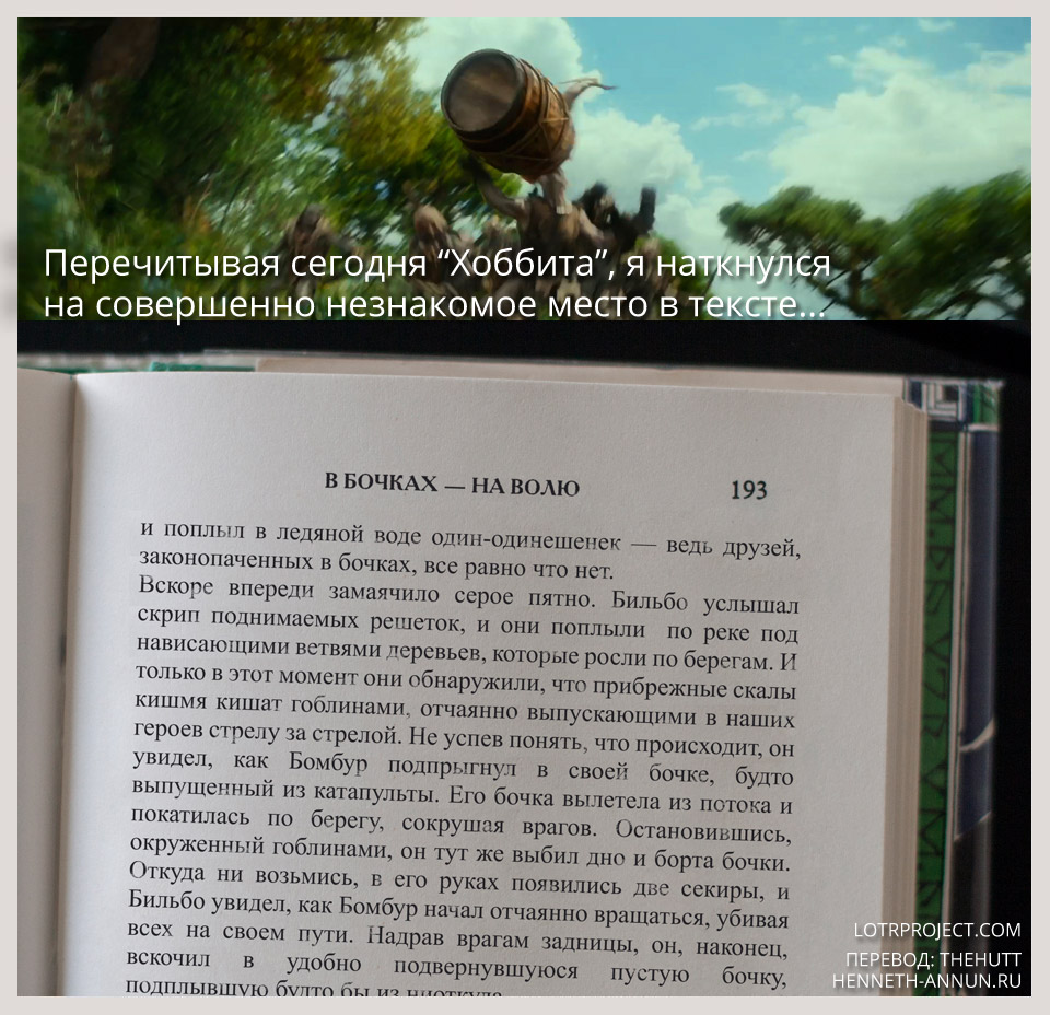 barrels out of bond ru LOTRProject: Переводы картинок