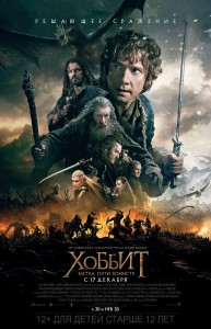 hobbit3 poster theatrical ru 193x300 Фильм Хоббит: Битва Пяти Воинств завершен!