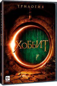 hobbit3 blu trilogy dvd ru 201x300 Хоббит 3: русские арты трилогии, список бонусов!