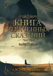 losttales 209x300 Книга утраченных сказаний Толкина   официально на русском!